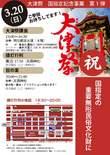 2016年3月20日 大津祭 国指定記念事業のお知らせ