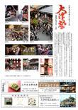 平成28年度大津祭写真コンクール 開催されます