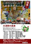 「大津まちなか大学大津祭学部」平成25年度第8期生 募集中