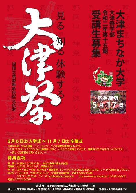 2020_machidai_chirashi.jpg