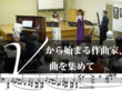 第64回大津曳山コンサート ~大津祭曳山展示館(終了しました)
