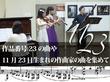 第73回大津曳山コンサート
