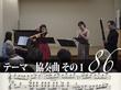 第86回大津曳山コンサート