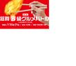 滋賀B級グルメバトルが開催されます。(終了しました)