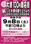 第4回 大津100円商店街 開催 9月8日(土)!