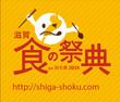 滋賀 食の祭典in浜大津 が開催されます(宵宮・本祭の日開催)