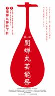 第一回 関蝉丸芸能祭が開催(月宮殿山出演)