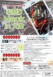 大津市主催 アーバンデータチャレンジ2016 『お祭りHack in 大津』