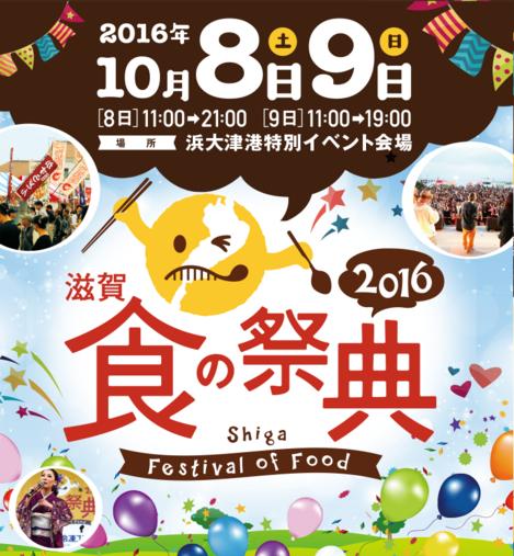 2016_syoku_saiten.png
