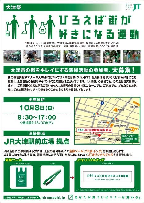 jt_29_outsu.jpg
